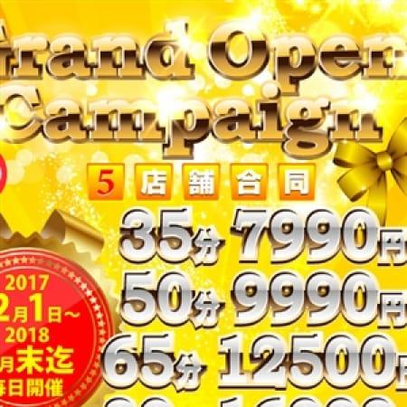 「3月末日までオープニング価格で営業中!!!」01/22(月) 10:57 | レッスンワンのお得なニュース