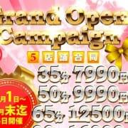 「7月末日までオープニング価格で営業中!!!」07/23(月) 16:53 | レッスンワンのお得なニュース