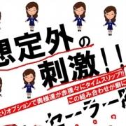 「先行告知!9月からの新情報をお知らせ☆」09/08(金) 12:54 | 華女(かのじょ)松山店のお得なニュース