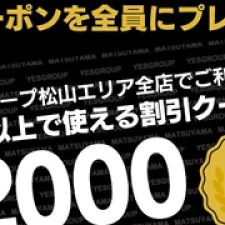 「早番9名出勤中!!!」09/12(火) 12:42 | 華女(かのじょ)松山店のお得なニュース
