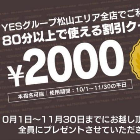 「早番9名出勤中!!!」11/10(金) 16:41 | 華女(かのじょ)松山店のお得なニュース