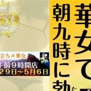 「ゴールデンウィークは午前9時開店!」08/09(木) 15:02 | 華女(かのじょ)松山店のお得なニュース