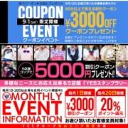 「9月のイベント情報」09/09(日) 15:02 | 華女(かのじょ)松山店のお得なニュース