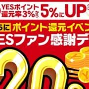 「【お得情報】毎月20日は現金で遊びましょう!!」01/20(日) 13:01 | 華女(かのじょ)松山店のお得なニュース