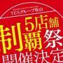 華女(かのじょ)松山店の速報写真