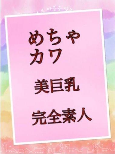 かりな(体験)|WET - 北九州・小倉風俗