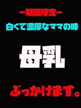 デリヘル未経験B【母乳出ます】 | 仙台秘密倶楽部 - 仙台風俗