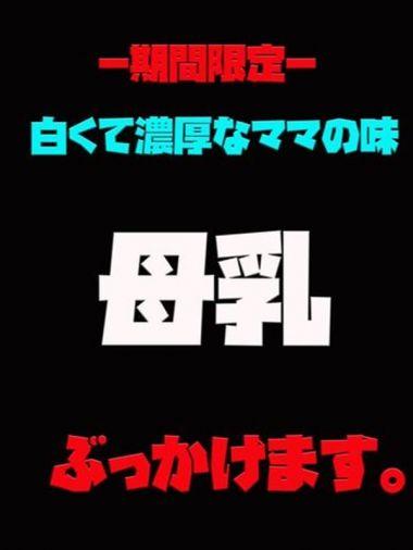 デリヘル未経験B【母乳出ます】|仙台秘密倶楽部 - 仙台風俗