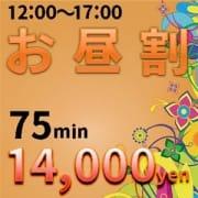 「~お昼割~ 」06/07(日) 14:16 | 仙台秘密倶楽部のお得なニュース