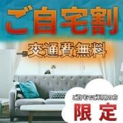 「~ご自宅割~ 」06/07(日) 14:26 | 仙台秘密倶楽部のお得なニュース