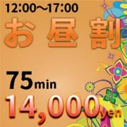 「~お昼割~ 」06/24(木) 07:16   仙台秘密倶楽部のお得なニュース