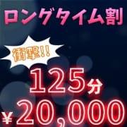 「~ロングタイム割~」06/24(木) 08:06   仙台秘密倶楽部のお得なニュース