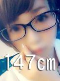 あや|153cm未満の低身長メガネ娘専門デリヘル@福岡でおすすめの女の子
