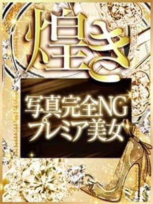 ◇リズ◇PREMIUM|煌き-KIRAMEKI-【煌きグループ】 - 広島市内風俗