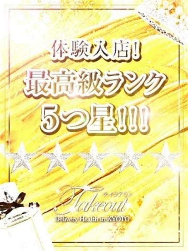 マリア【☆1/21体験入店☆】