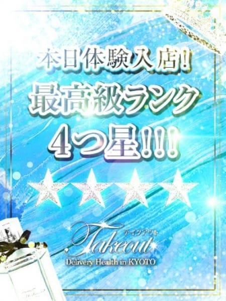 1/22体験入店【☆本日体験入店☆】