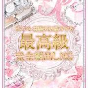 りん|ピンクコレクション京都 - 河原町・木屋町(洛中)風俗
