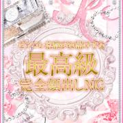 AILES【エール】|ピンクコレクション京都 - 河原町・木屋町(洛中)風俗