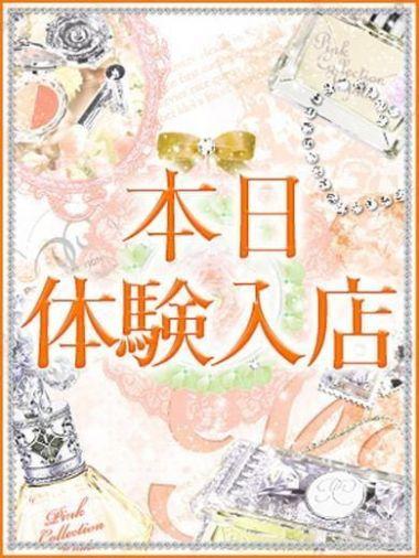 LOUIS【未経験・ルイ】|ピンクコレクション京都 - 河原町・木屋町(洛中)風俗