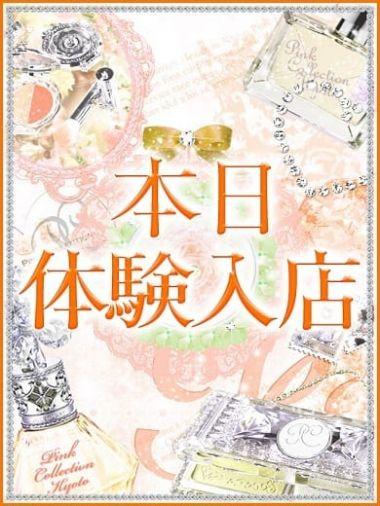 ミル【新人】|ピンクコレクション京都 - 河原町・木屋町風俗