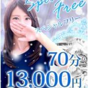 「■地域最大級【スペシャルフリー】」01/24(木) 20:05 | ピンクコレクション京都のお得なニュース