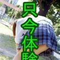 ゆりゆり|京都デリヘル女学院