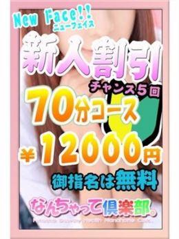 新人割引 12000円 | なんちゃって倶楽部。 - 福岡市・博多風俗