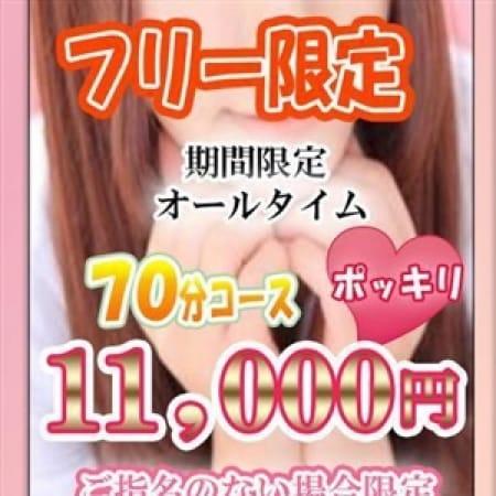 フリー限定11000円ご案内♪