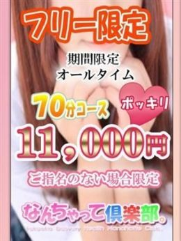 フリー限定11000円ご案内♪ | なんちゃって倶楽部。 - 福岡市・博多風俗