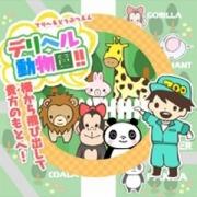 あきな☆☆|デリヘル動物園 - 西船橋風俗