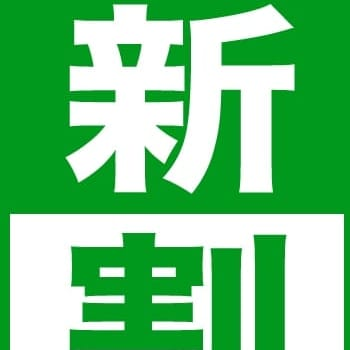 「本日初出勤!!」09/15(日) 09:40 | BBW 西川口店のお得なニュース