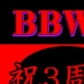 BBW西川口店の速報写真