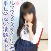 新木のの 美少女専門キラキラ学園 - 岡山市内風俗