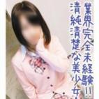 織原つむぎ|美少女専門キラキラ学園 - 岡山市内風俗
