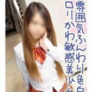 最上さら 美少女専門キラキラ学園 - 岡山市内風俗