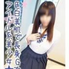 上松なぎ|美少女専門キラキラ学園 - 岡山市内風俗