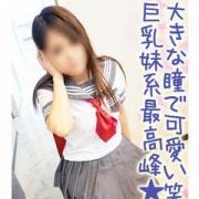 深野みらい 美少女専門キラキラ学園 - 岡山市内風俗