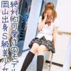 伊藤なのは|美少女専門キラキラ学園 - 岡山市内風俗