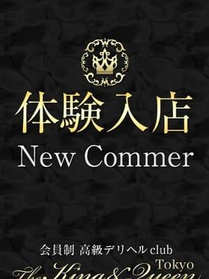 野嶋 陽菜|The King & Queen Tokyo - 六本木・麻布・赤坂風俗