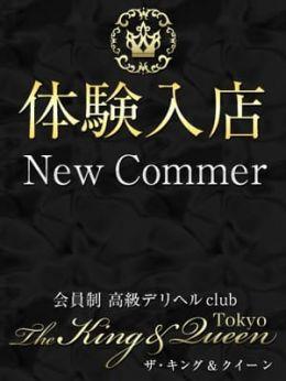 神田 沙也 | The King & Queen Tokyo - 六本木・麻布・赤坂風俗