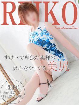 レイコ | 広島で評判のお店はココです! - 広島市内風俗