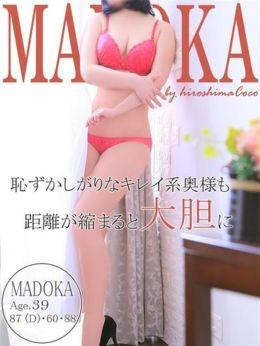 マドカ | 広島で評判のお店はココです! - 広島市内風俗
