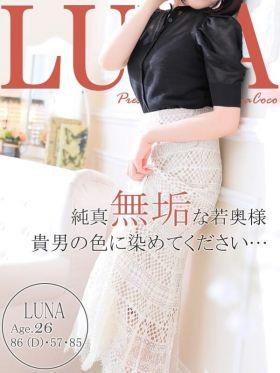 ルナ|広島県風俗で今すぐ遊べる女の子