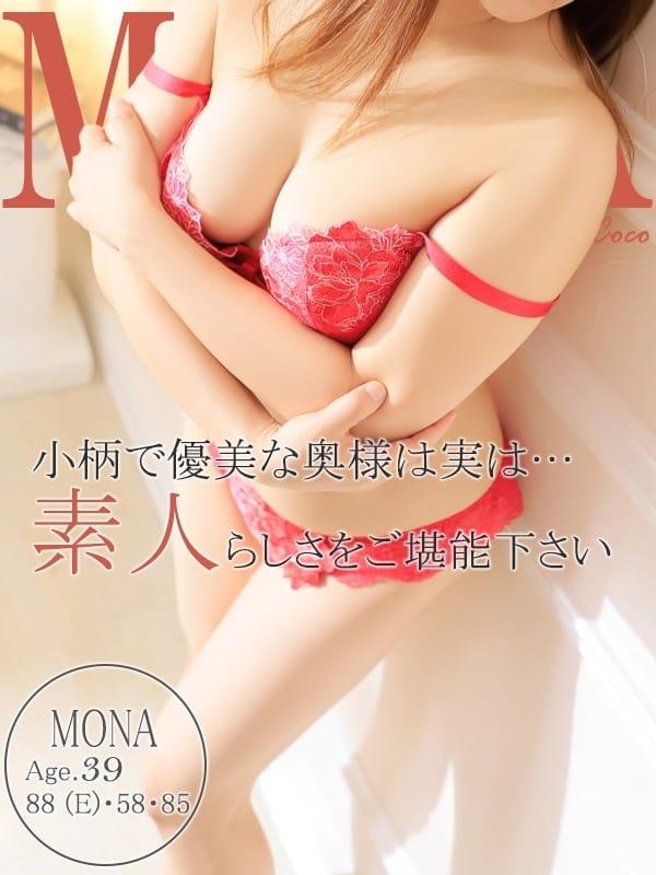 モナ【小柄優美妻】
