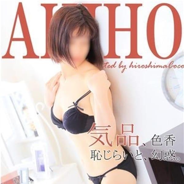 アキホ【上品清楚な未経験妻】   広島で評判のお店はココです!(広島市内)
