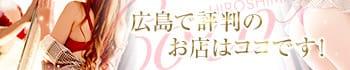 広島で評判のお店はココです!