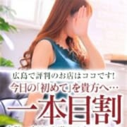 「スタートが一番お得!一本目割!」08/11(火) 07:04 | 広島で評判のお店はココです!のお得なニュース