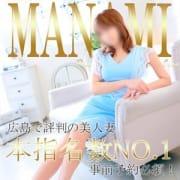 前日割でお気に入りの女の子とお得に遊べる☆|広島で評判のお店はココです!