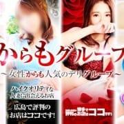 「♥グループ紹介♥」07/30(金) 12:32   広島で評判のお店はココです!のお得なニュース