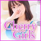 恋人空間CherryGirls~密着エステ